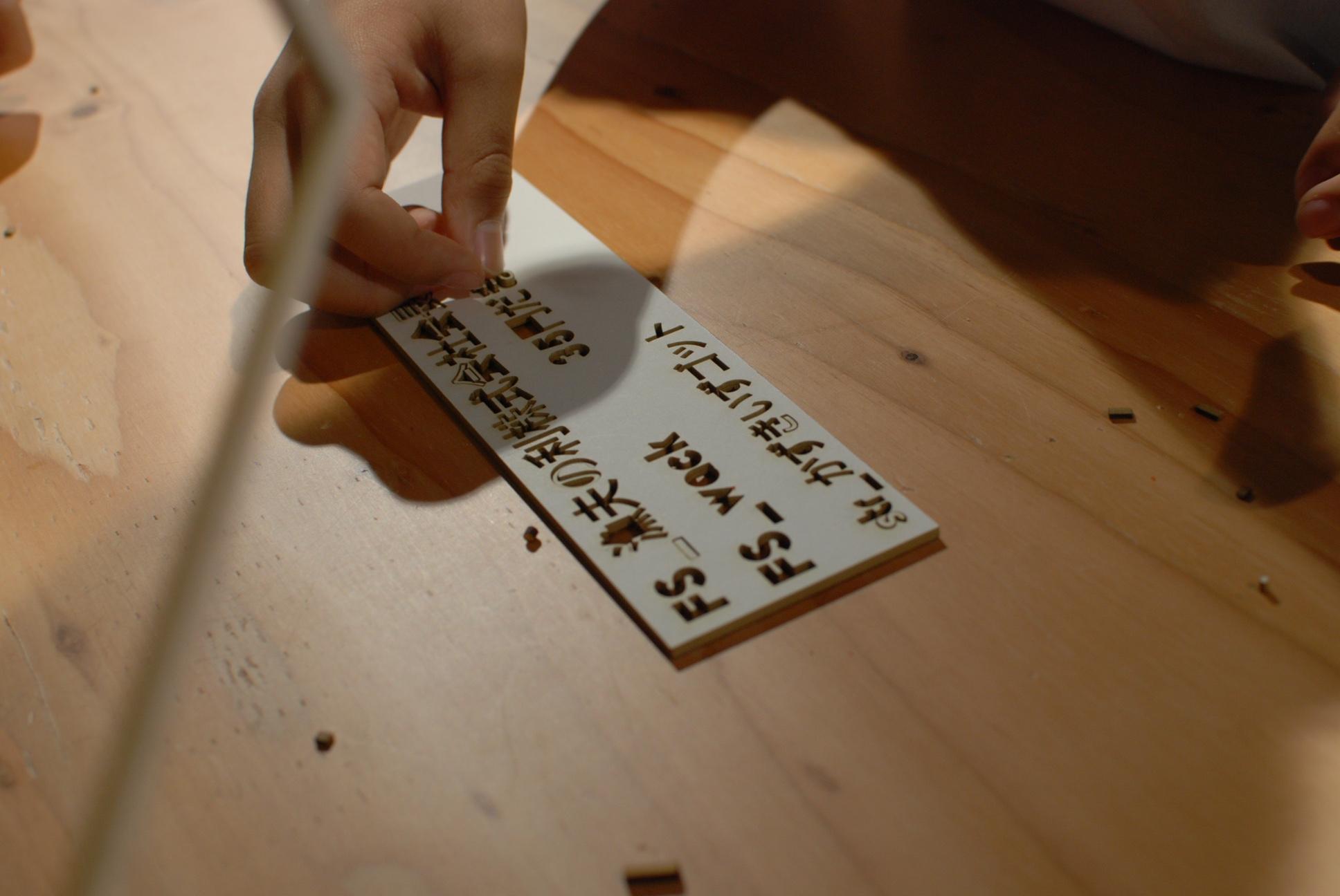 5年生「レーザーカッター体験と、木材×AR!?」