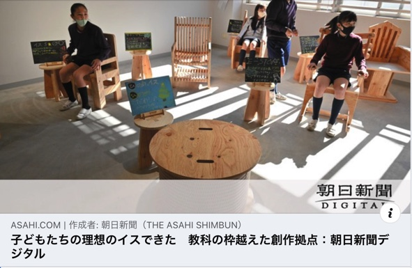 VIVISTOP funiture Projectが朝日新聞に掲載!