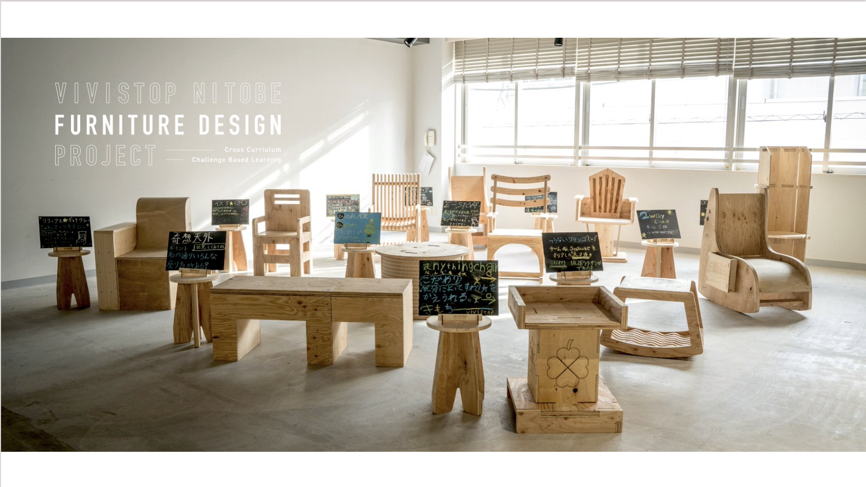 FURNITURE Design Project 展示会開催します